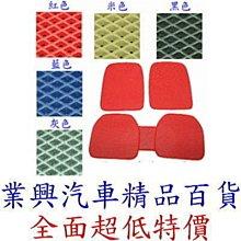 小象牌多功能汽車腳踏板(通用)(備有灰、米、黑、紅、藍色)(RW1V)【業興汽車精品百貨】