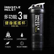 【iMuscle】多功能3層健身運動搖搖杯(含攪拌球) 經典黑白雙色上市