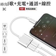 全系列 Iphone轉接頭 雙Lightning轉接線 3.5mm 耳機轉接頭 iphone 11 Pro Max 12-蜂鳥3C數碼