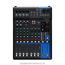 *來電優惠*MG10XUF YAMAHA 混音器 10路混音座:最多支援4組麥克風/10組輸入線路 悅適影音