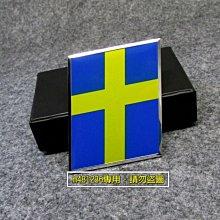 SWEDEN 瑞典 國旗 改裝 鋁合金 金屬車貼 尾門貼 車身貼 裝飾貼 葉子板 烤漆工藝 立體刻印 專用背膠