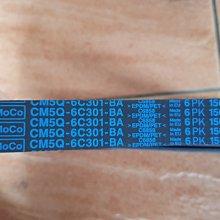 FIESTA 1.0 FOCUS 1.0 整體皮帶.發電機皮帶.方向機皮帶.冷氣皮帶 正廠