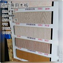 網建行☆隔間專用木板【崗紋板 刻溝平面】4*8呎*厚度4mm 每片620元~木板 裝潢 裝修 木工 木作 室內設計