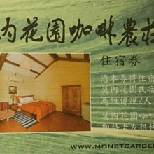 花蓮 莫內花園咖啡農莊  馬雅傳說雙2人房住宿券 住宿卷