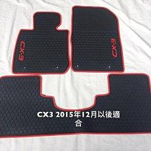 馬自達 MAZDA CX3 16式 CX-3 歐式汽車橡膠腳踏墊 SGS無毒認證 環保橡膠材質、防水耐熱耐磨