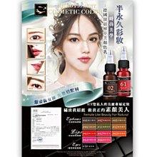 TN1-TN2 色乳海報/眉型海報