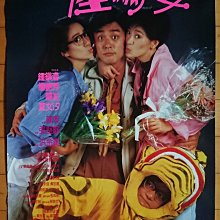 一屋兩妻(The Happy Bigamist) - 梅艷芳、鍾鎮濤、夏文汐、陳友 - 香港原版電影海報(1987年)