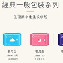現貨 愛康 超透氣衛生棉 涼感 日用 夜用 加長 護墊 涼感 抑菌 透氣 6款可選 30包賣場