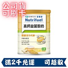 愛斯康 高鈣益菌穀奶 900克/罐