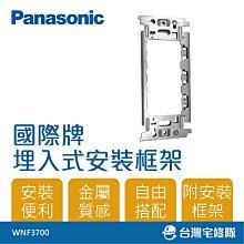 Panasonic國際牌 埋入式安裝框架 WNF3700-台灣宅修隊17ihome