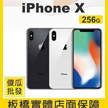 【傻瓜批發】Apple 蘋果【iPhone X 256GB】板橋實體店面 可挑機 另有 64G 送配件 免運費 可分期