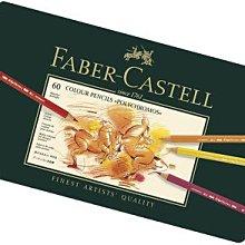 德國 輝柏 Faber-Castell 60色 油性色鉛筆 鐵盒裝【110060】