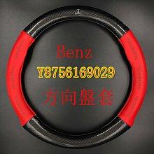 碳纖紋方向盤套 賓士 Benz A級 B級 C級 E級 E250 C180 C220 GLA GLB GLC 帶LOGO