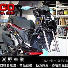 台中潮野車業 完工價 PGO TIGRA 200 地瓜 200 彪琥 200 前叉彈簧更換 硬度升級 不軟腳