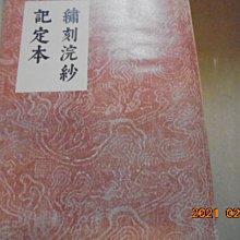 《繡刻記定本》 共52本台灣開明書店民59年台一版*牛哥哥二手藏書