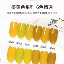 潮流元素《薑黃6色甲油膠》向日葵黃 黃褐 芥末黃 凝膠指甲油 黃色 薑黃色 蛋黃色 櫻草黃 指甲油需照燈【羽美甲材料】