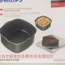 飛利浦氣炸鍋配件 的烘烤籃/焗烤鍋HD9925 (適用 HD9220/HD9230/HD9240/HD9642, 有盒