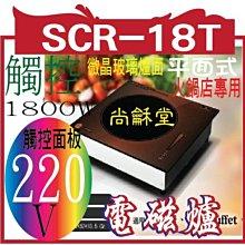 尚龢堂 220V 嵌入式 觸控面板 商業用 電磁爐 SCR-18T 220V商用##