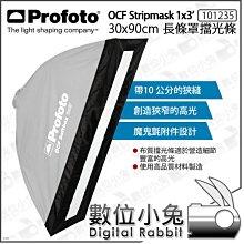 數位小兔【Profoto 101235 OCF Stripmask 1x3 30x90cm 長條罩擋光條】塑光條遮黑布