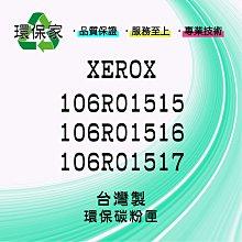 【含稅免運】XEROX 106R01515/106R01516/106R01517 適用 6700/6700DN