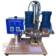 ㊣創傑CJ-668半自動壓蓋機*鎖蓋機*適合尖頭瓶蓋*平面蓋*連續封口機印字機計量機液體充填機封杯機真空機網紋機