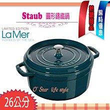 法國 Staub 新色限量 藏青色  26cm 5.2L 鑄鐵鍋 琺瑯鍋 圓形 湯鍋 燉鍋 墨綠  限量版