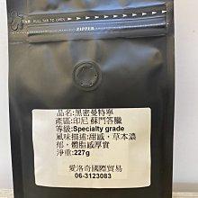 **愛洛奇**精品咖啡豆-黑密曼特寧
