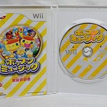 日版 Wii 流行節奏