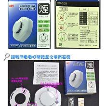 LWT 15年 國台語音型 住宅用火災警報器 偵煙器 3M VHB 住警器 SD-208 鋰電池 獨立式 火災警報器
