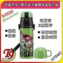 【T9store】日本進口 Dinosaur (恐龍世界) 2種用途 帶杯式 直飲式 不鏽鋼保溫保冷水瓶 水壺(470m