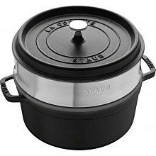 法國Staub  La Cocotte 鑄鐵鍋 琺瑯鍋 圓形 湯鍋 燉鍋 (黑色) 26cm  新款 含蒸籠 現貨