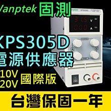 【傻瓜批發】(KPS305D)直流電源供應器 30V 5A 可調電壓電流穩壓 數位顯示 台灣保固一年