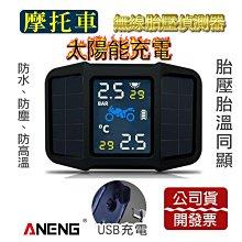 ANENG台灣公司貨 太陽能充電 機車胎壓偵測器 防水防塵IPX6 無線胎壓偵測器 機車 重機 電動車 胎壓帽 胎壓計