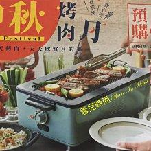 【日本TOFFY】Classic 無煙電燒烤盤 🥓全聯中秋烤肉月🌙