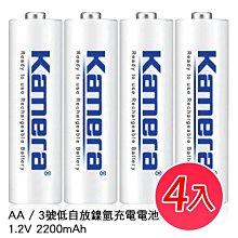 佳美能 Kamera 3號低自放充電電池 (4入組) 鎳氫電池 三號 環保 1.2V AA 2200mAh