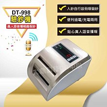 【大鼎OA】2019新品 DT-998 可攜帶充電式語音驗鈔機  點鈔機【含稅超商免運】|充電式|語音|