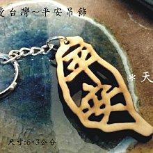 程設計~木製立體愛台灣~平安吊飾~鎖圈禮品~MIT~台灣製~可批發~紀念品~來店禮