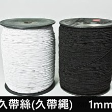 『線人』 久帶絲 久帶繩 1mm 底線 梭子鬆緊帶 1000碼 大包裝 鬆緊帶 服裝 彈性繩 台灣製