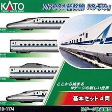 [玩具共和國] KATO 10-1174 N700A新幹線「のぞみ」 4両基本セット