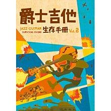 《爵士吉他生存手冊 vol.2》劉展勳著 白象文化事業有限公司 - 【黃石樂器】