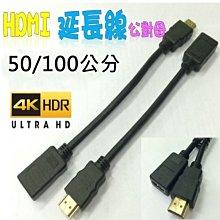1.4版 HDMI線 50公分/100公分 HDMI延長線 適用 ANYCAST  HDMI分配器 1進2出 3進1出