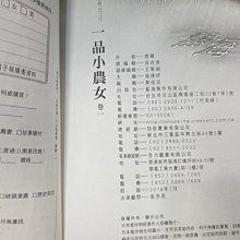 [赤道二手書_叢書] 一品小農女[1-5完]~煙織~藍海~QL2~CP