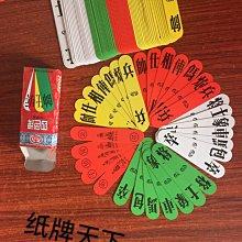 福建龍鳳四色牌老人牌紙牌君子牌長牌10.5公分一副117張共10副