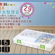 =海神坊=台灣製 KEYWAY TL718 大學美整理盒 40格分類盒 收納盒 半透明零件盒2.9L 6入1200元免運