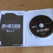 【小蕙館】Wii ~ 鋼之鍊金術師 曉之王子 (純日版)