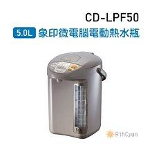 【日群】ZOJIRUSHI象印5.0L微電腦電動熱水瓶CD-LPF50