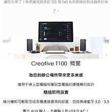 【也店家族 】_公司貨_Creative 創新未來 T100 Hi Fi 藍芽 5.0  藍牙喇叭 光纖輸入