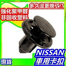 Nissan 水箱罩 卡扣 水箱扣 塑膠扣 卡榫 sentra Tiida Livina March teana 保險桿 扣子 水箱罩