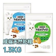 ☆寵物王子☆ MonPetit 貓倍麗 天然乾糧 成貓鮮雞 / 成貓鮮魚 1.3KG / 1.3公斤