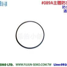 【羅伯小舖】Hi-Power AD-100 ,101電動捲線器 #089A主體防水圈(大)